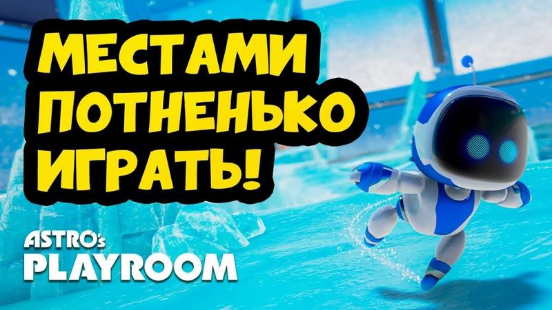 МЕСТАМИ ПОТНЕНЬКО ИГРАТЬ Astro's Playroom на PS5