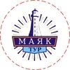 Маяк-Тур - экскурсии в Крыму