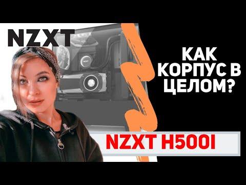 ОБЗОР КОРПУСА NZXT H500i СБОРКА