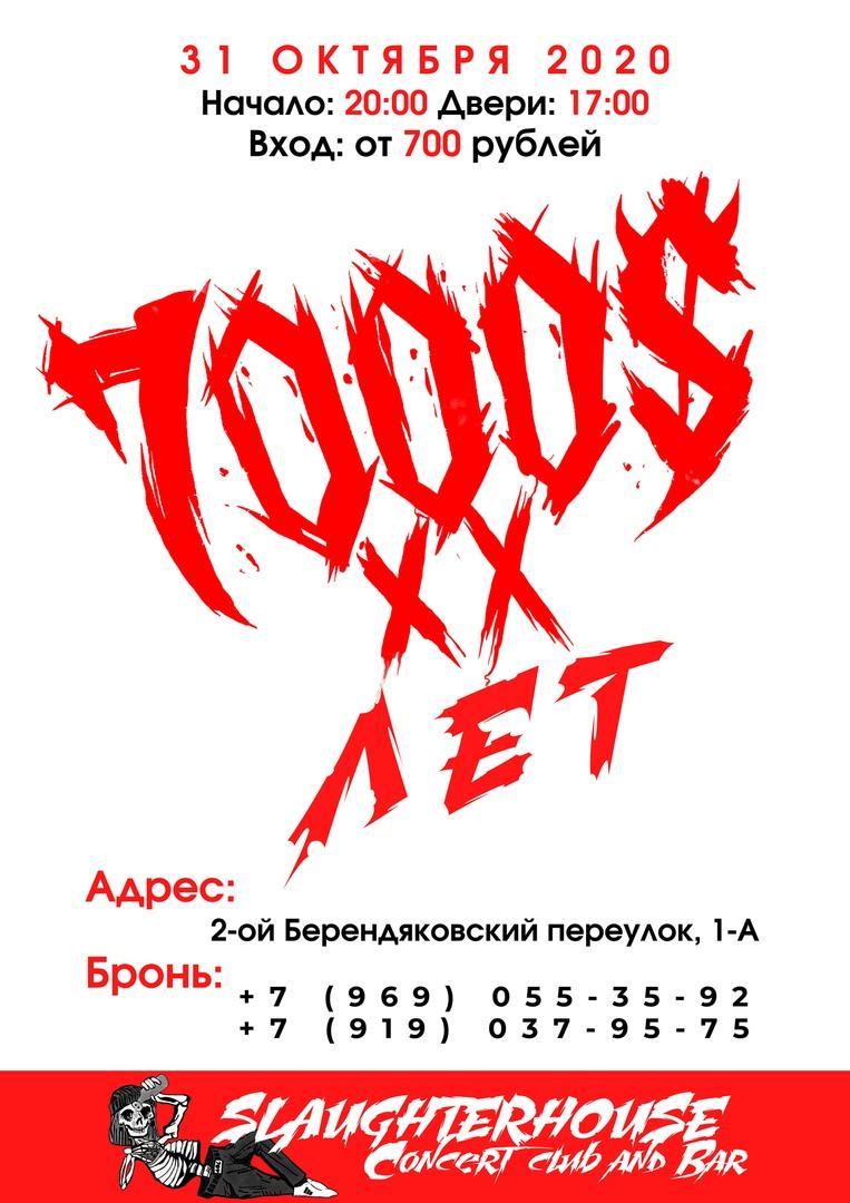 Афиша Калуга 7000 в SlaughterHouse bar/31.10.2020/