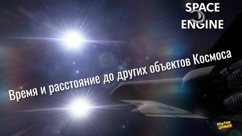 ВРЕМЯ И РАССТОЯНИЕ ДО ДРУГИХ ОБЪЕКТОВ КОСМОСА TIME AND DISTANCE TO OTHER SPACE OBJECTS