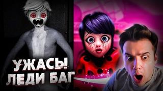 Ужасы Леди Баг и Супер-Кот | Зомби | Страшные Видео на Ночь | Реакция | Рома Субботин