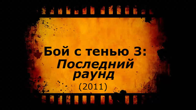 Кино АLive1639.[B|o|j.s.t|e|n\|/j|u3=13 MaximuM