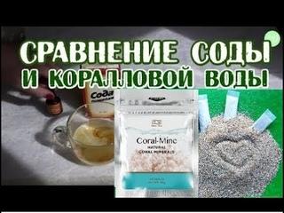 Отличие соды и Корал-Майн. Сергей Семенченко