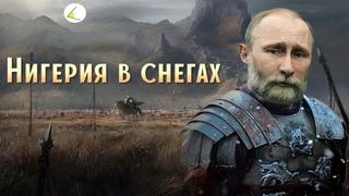 «Нигерия в снегах»   Путинизм как он есть: Ад российских больниц