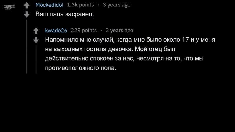 Тучный Жаб Родители Узнали Что их Ребёнок Уже НЕ ДЕВСТВЕННИК