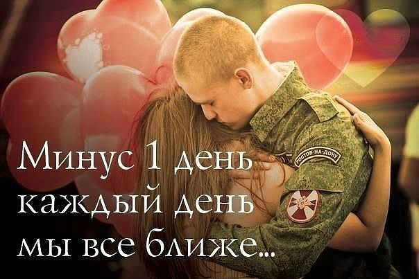 Картинки я жду тебя любимый с армии