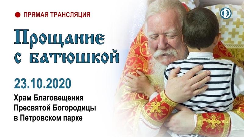 Прощание с батюшкой 23 октября 2020 года Объявление