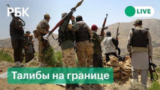 Движение талибов на пакистано-афганской границе. Прямая трансляция