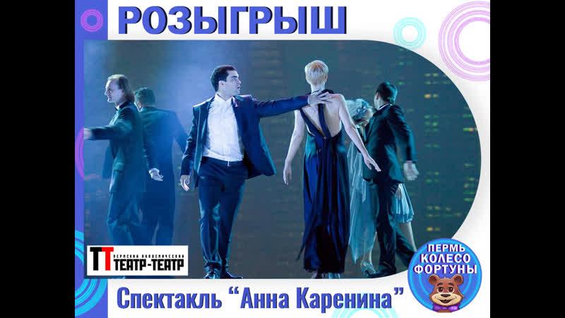 Розыгрыш 2 билетов в Театр-Театр на спектакль Анна Каренина 19.02.2020 г