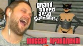 КУПЛИНОВ БОМБИТ В Grand Theft Auto: San Andreas #7 (СМЕШНЫЕ МОМЕНТЫ СО СТРИМА С КУПЛИНОВЫМ)