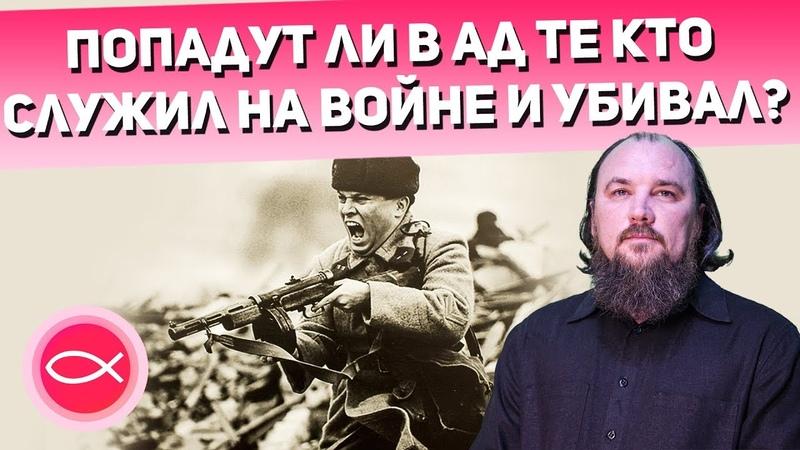 Попадут ли в ад те кто служил на войне и убивал Священник Максим Каскун