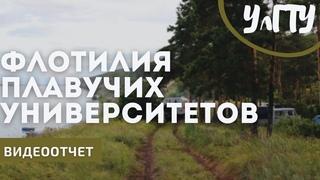УлГТУ   Флотилия плавучих университетов