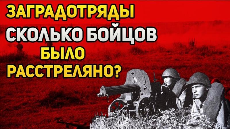 Сколько солдат погибло от заградотрядов в Великую Отечественную