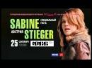 Sabine Stieger и Биг бенд Георгия Гараняна Mood Indigo