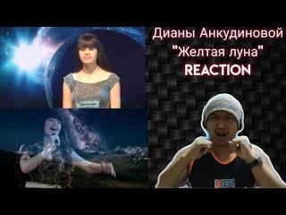 """Фэнтези-песня для """"Голоса Галактики"""" Diana Ankudinova Дианы Анкудиновой """"Желтая луна"""" / REACTION"""