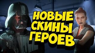 Новые Скины Героев для Star Wars: Battlefront 2. Дарт Вейдер, Оби-Ван и другие с новыми визуалами.