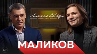 """""""Пап, ты чё такой неадекватный?"""". Дмитрий Маликов о семье, музыке, хайпе в сети и надежде на вакцину"""