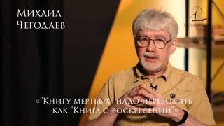 Михаил Чегодаев: иероглифы, пятый элемент и предчувствие Христа