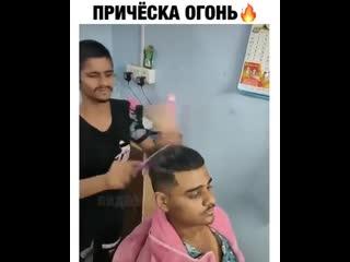 Причёска просто огонь