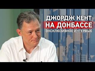 Джордж Кент на Донбассе: Эксклюзивное интервью