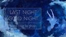 Ghxxxst ✦ last night, good night – livetune ft. 初音ミク【歌ってみた】