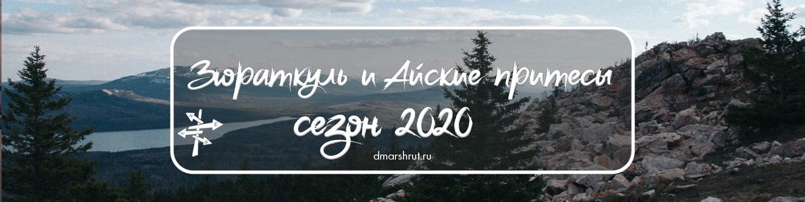 Зюраткуль и Айские притесы | СЕЗОН 2020 | ВКонтакте