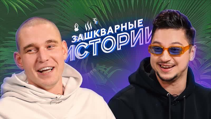 ЗАШКВАРНЫЕ ИСТОРИИ 3 сезон_ Ресторатор, Sqwoz Bab, Джарахов, Старый, Прокофьев