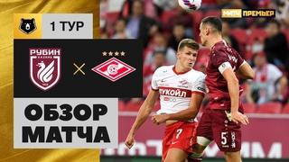 Рубин 1-0 Спартак. Обзор матча