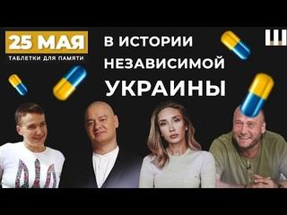 НАГРАДА директору ФСБ. Президент ЯРОШ и Возвращение Надежды   ТДП 25 мая