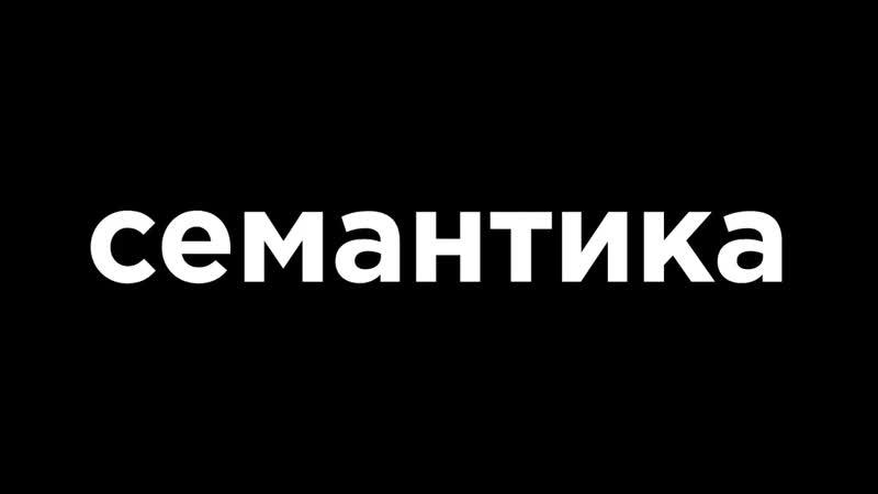 Semanticheskoye yadro