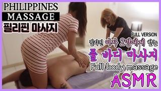 [TWIN MASSAGE PHILIPPINES] 필리핀여자 2명에게 받는 풀 바디 마사지 ASMR  Twin massage with Filipina ASMR