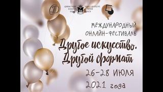 Гроза-среда обитания, 12+ Инклюзион.Школа.Москва