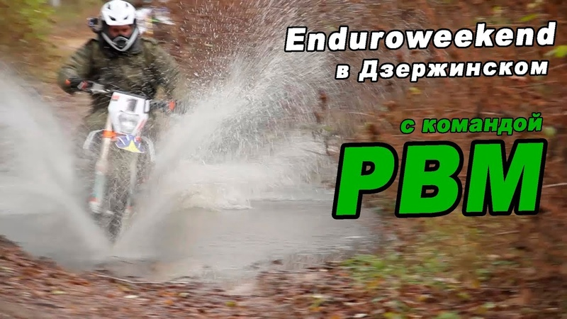 Enduroweekend в Дзержинском с командой PBM!