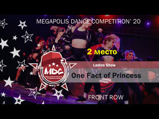 One Fact of Princess - 2 место - BEST LADIES SHOW - MDC2020 - FRONT ROW