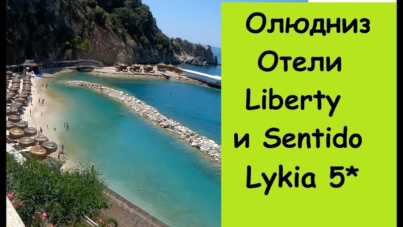 ОЛЮДЕНИЗ Liberty Lykia и Sentido Lykia Resort 5* Турция Фетхие отель Сентидо Ликия и Либерти Ликия