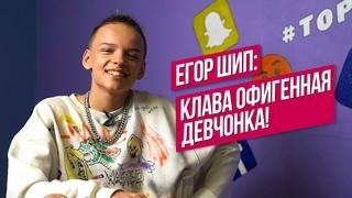 Егор Шип про альбом, отношения с Кокой, ответ Вале Карнавал, скандал с Лимом и сколько сантиметров?