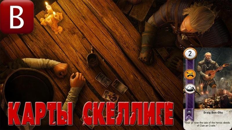 Ведьмак 3 Дикая Охота Кровь и вино➤карта Драйг Бон Дху