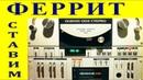Олимп-004, замена головок на ФЕРРИТ