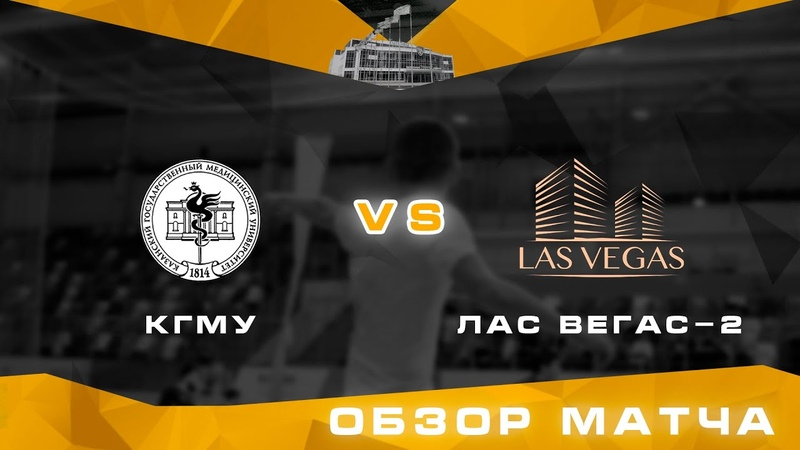 Кубок BFL2020 КГМУ Лас Вегас 2 Обзор матча