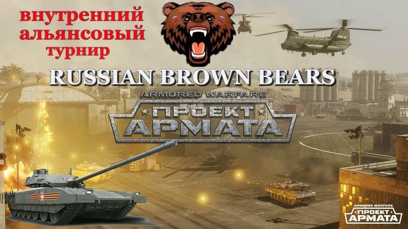 №6 полуфинал финал танковый биатлон альянса RBB борьба за БМПТ терминатор 2017