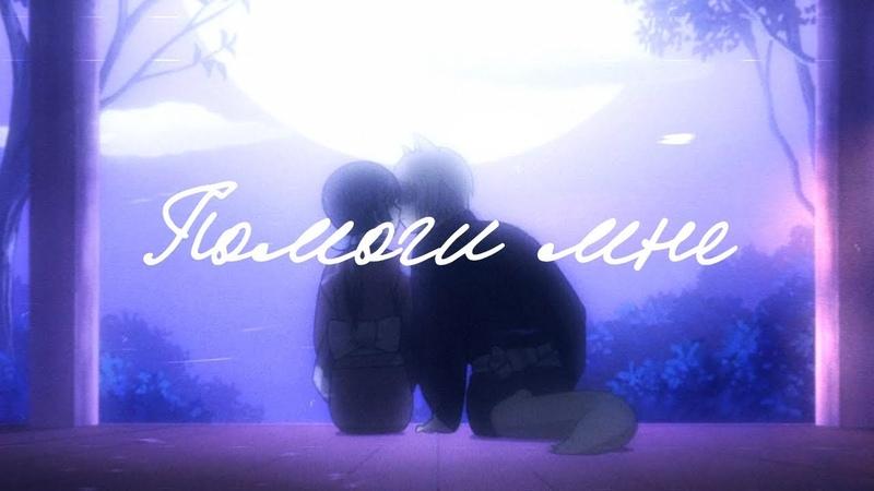 Тамоэ и Нанами Я же кричу тебе Помоги мне Очень приятно Бог AMV аниме клип