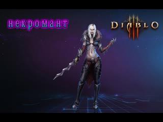 Diablo 3 - Сюжет | Серия 3, Завершение 2 акта и начало 3 | El Corazon