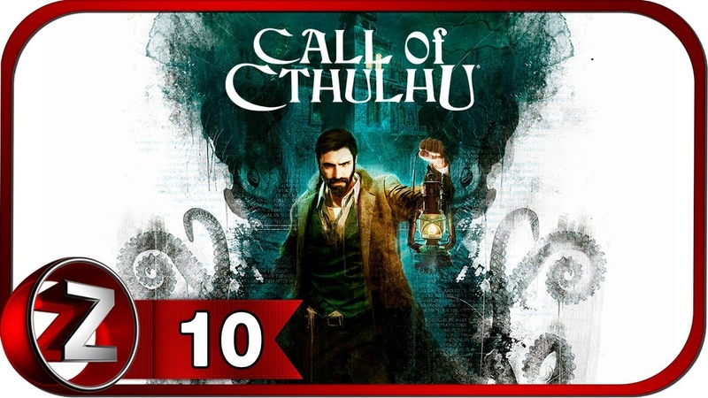 Call of Cthulhu Прохождение на русском 10 Глазами доктора Колдена FullHD PC смотреть онлайн без регистрации