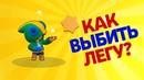 ТОП 10 СПОСОБОВ ВЫБИТЬ ЛЕГУ В BRAWL STARS - ПРОВЕРКА ЛАЙФХАКОВ!