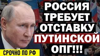 СРОЧНО К ПРОСМОТРУ! НАРОД ГОТОВ ИДТИ ДО КОНЦА! КРЕМЛЬ НА УШАХ! —  — Владимир Путин