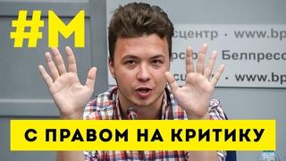 #МОНТЯН: «Лицо оппозиции»: обоснованный взгляд на Протасевича 😎