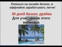 Бизнес Вебинар Булата Валеева - как открыть свой бизнес и заработать денег без вложений