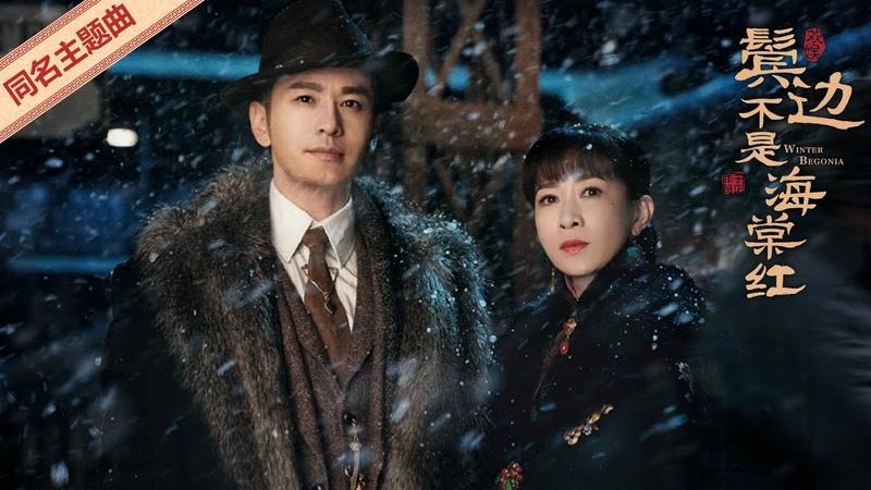 《鬓边不是海棠红》同名主题曲MV 民国传奇情感大剧 Winter Begonia 主演:黄晓明 尹