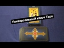Универсальный ключ Таро. Обзор колоды